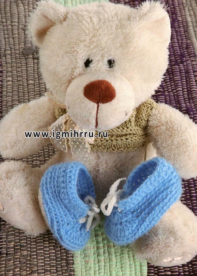 Голубые пинетки с белой подошвой для малыша 3-6 месяцев. Крючок