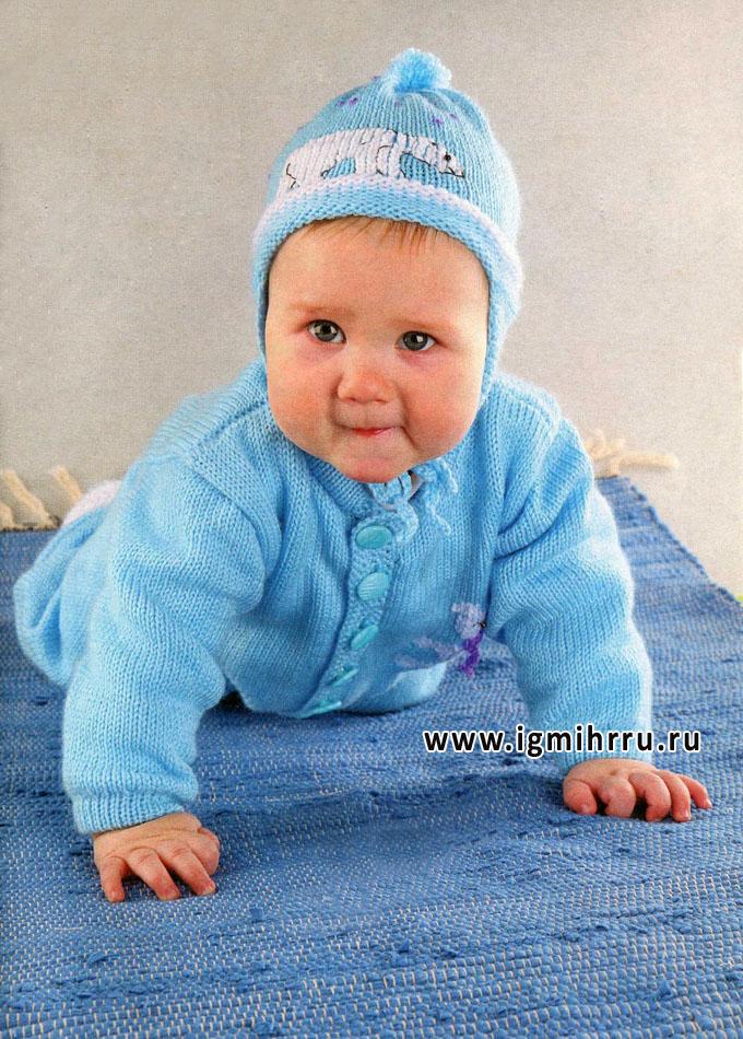 Голубой комплект для малыша: