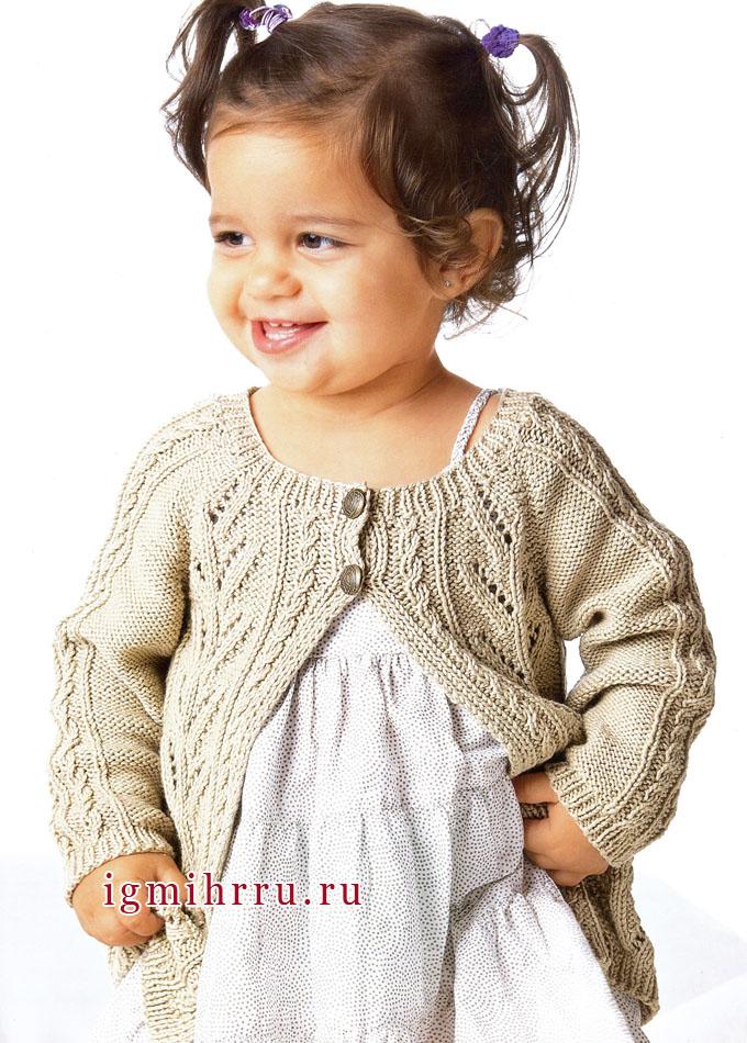 Бежевый жакет для малышки, с узорами из кос и дырочек. Вязание спицами