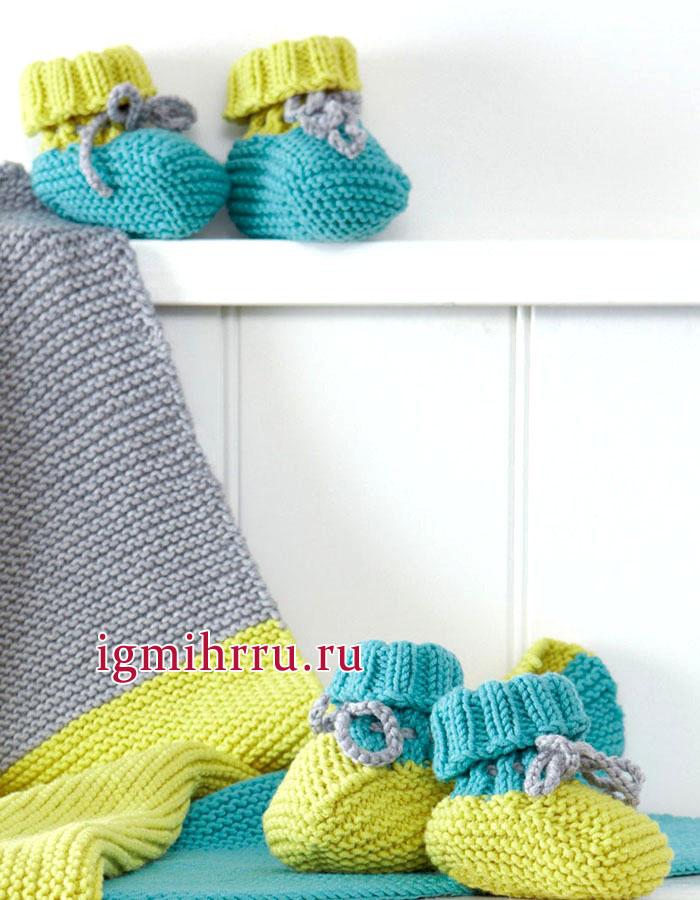 Теплые двухцветные пинетки для малышей. Вязание спицами