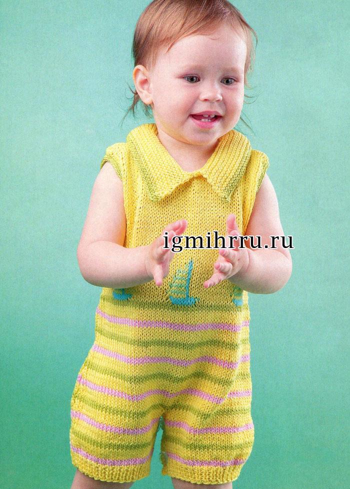 Для малыша 1,5 лет. Летний желтый песочник с полосками и корабликами. Вязание спицами