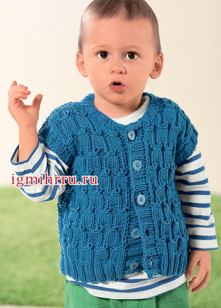 Для малыша в возрасте от 1 месяца до 4 лет. Синий жилет с рельефным узором. Вязание спицами