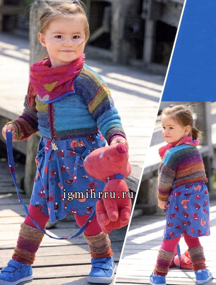 Нежный меланж. Простой удобный жакет и гетры для девочки, от Verena. Вязание спицами