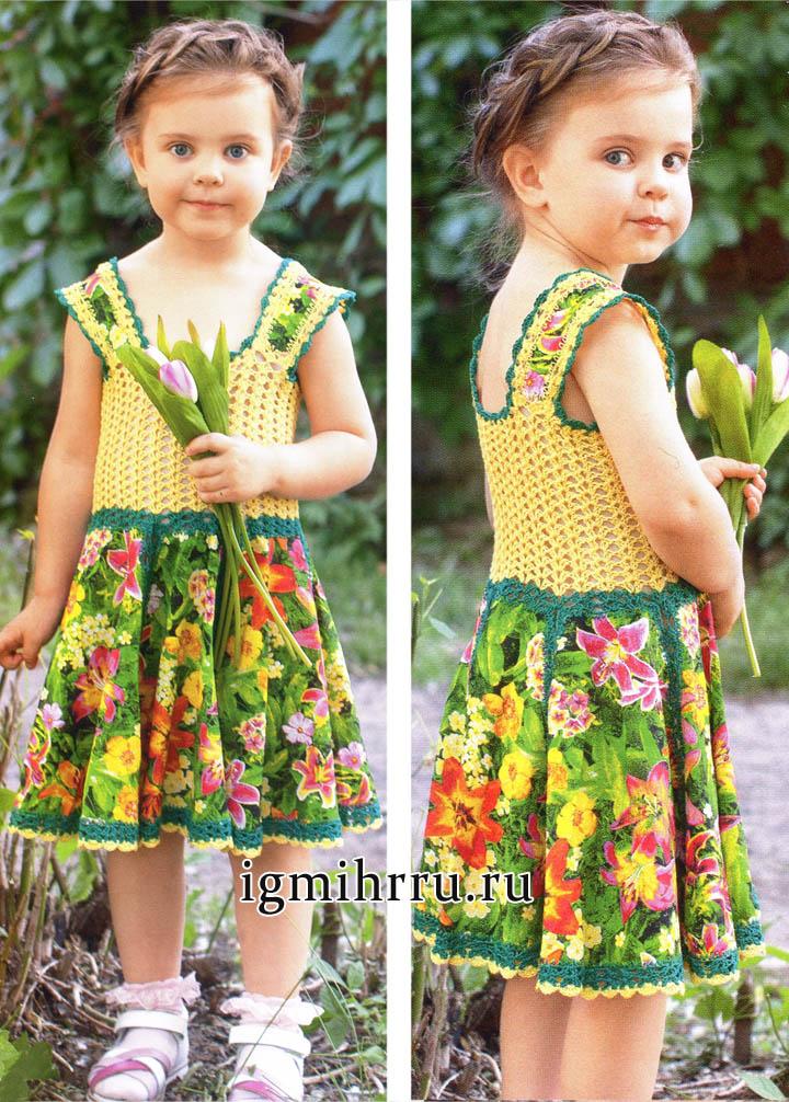Для маленькой принцессы. Яркий летний сарафан. Вязание крючком + ткань