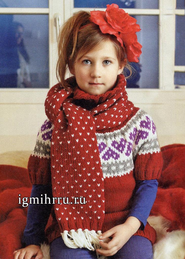 Для девочки 1,5-7 лет. Теплый красный пуловер с орнаментом из сердечек и длинный шарф