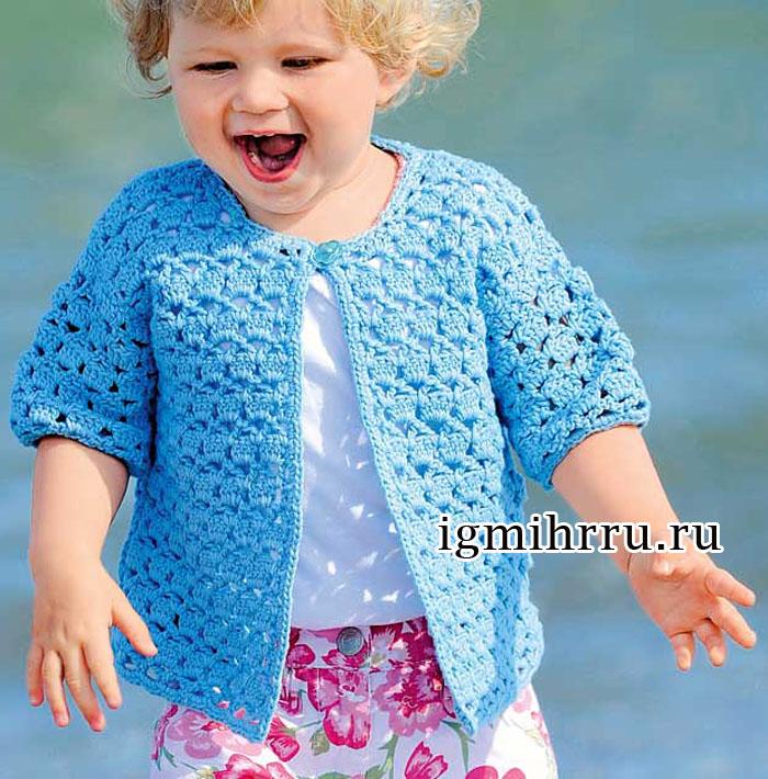 Для  девочки 1-8 лет. Голубой жакет на одной пуговице. Вязание крючком