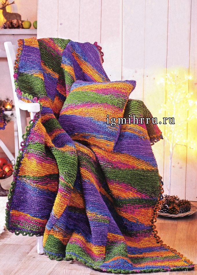 Плед и чехол для подушки из пестрой меланжевой пряжи. Вязание спицами