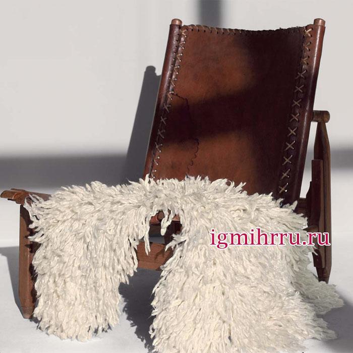 Напольная шкура из бахромчатой пряжи. Вязание спицами