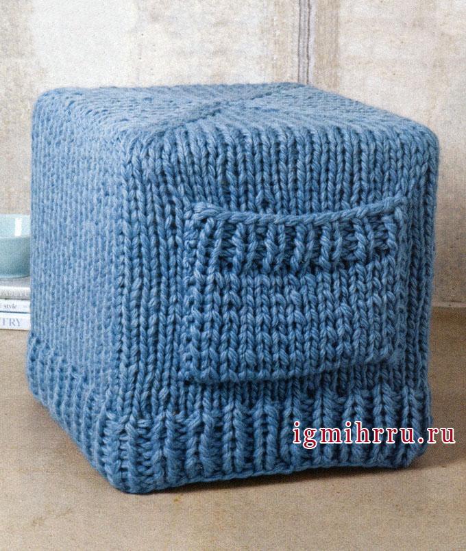 Обновляем домашний интерьер. Голубой пуфик с карманом. Вязание спицами