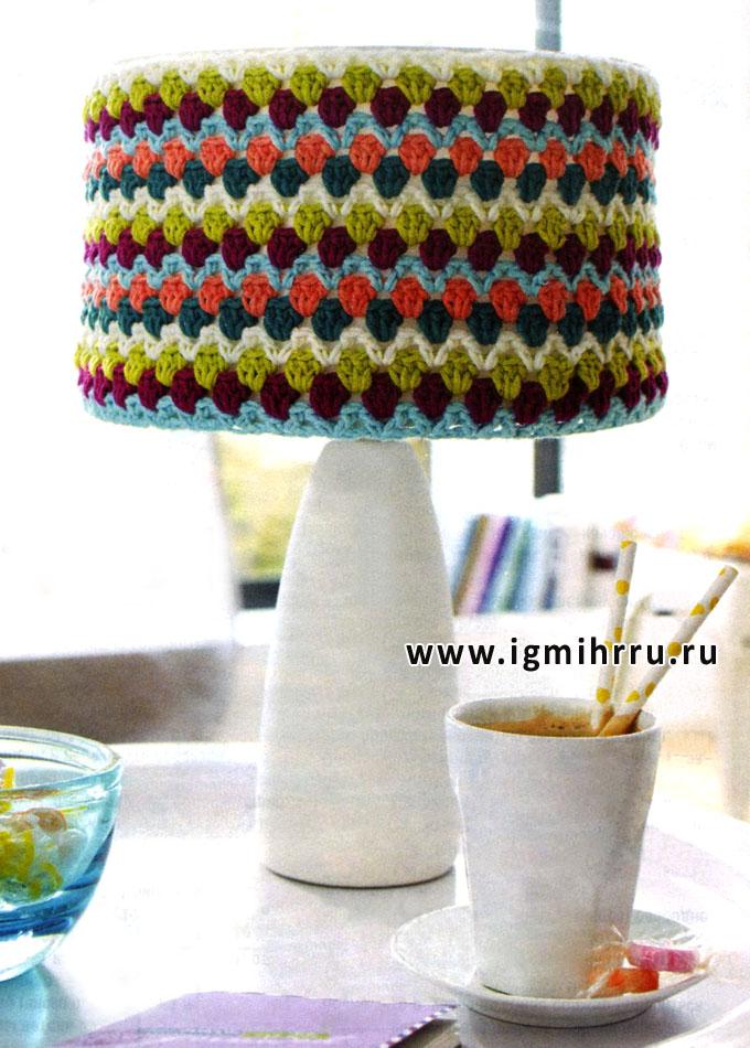 Разноцветный ажурный чехол для абажура настольной лампы. Крючок