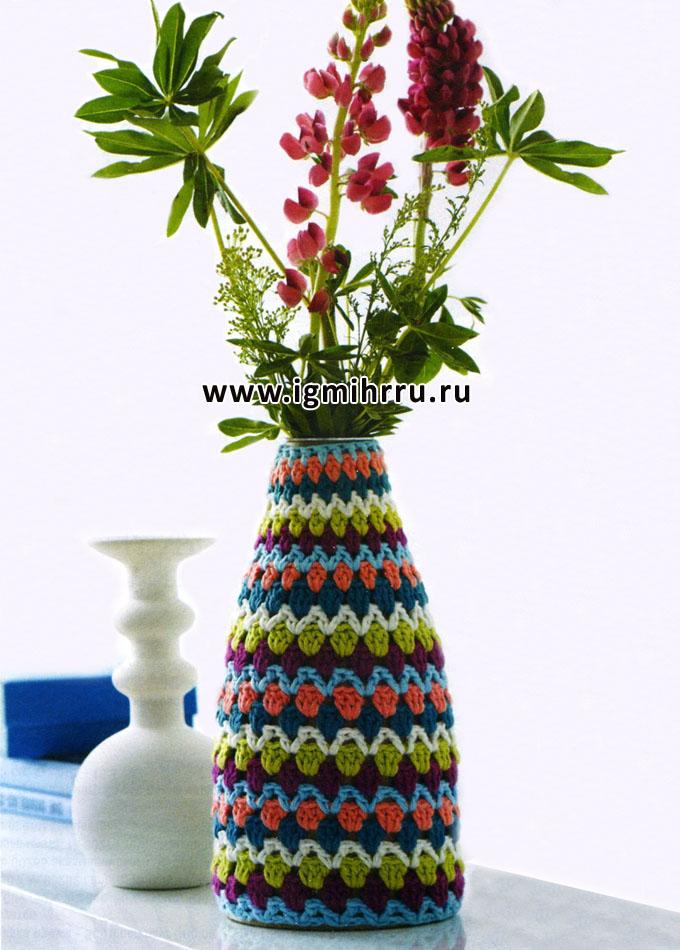 Разноцветный ажурный чехол для вазы. Крючок