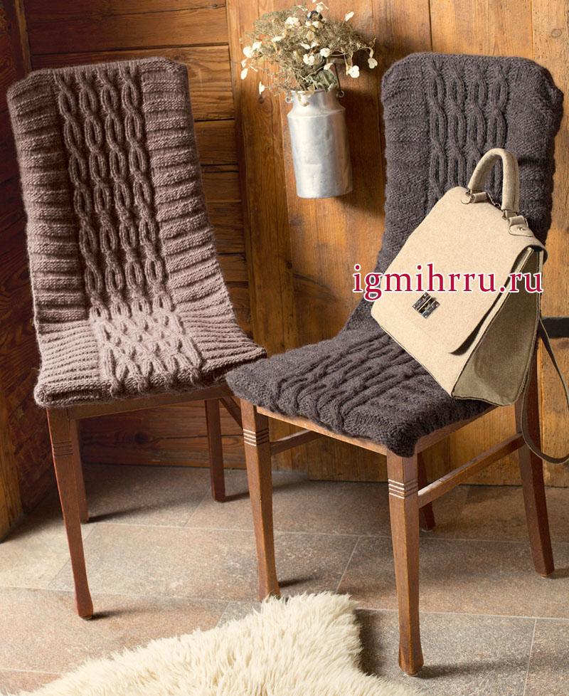 Новую жизнь старым стульям! Вязаные чехлы с узором из кос. Вязание спицами