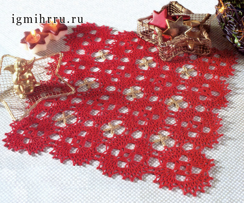 Красная ажурная салфетка с маленькими золотистыми звездочками. Вязание крючком
