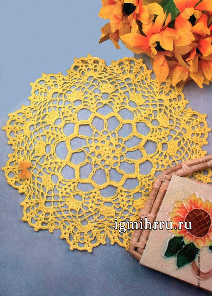 Ажурное вязание. Салфетка лимонного цвета. Вязание крючком