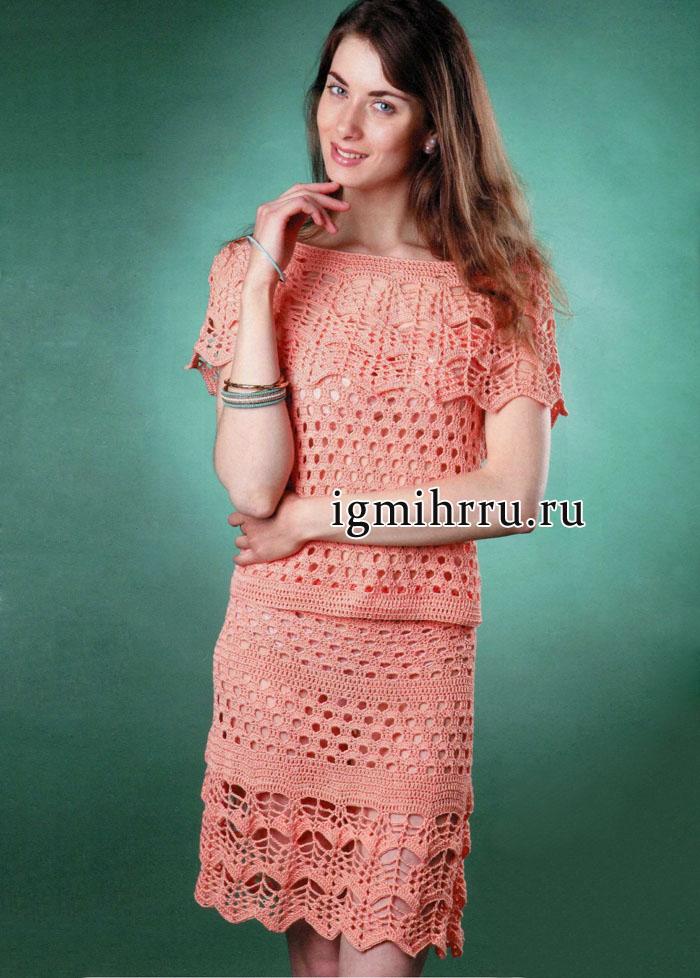 Великолепные ажуры! Летний молодежный комплект персикового цвета. Вязание крючком