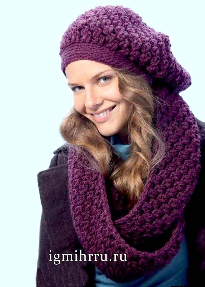 Красивый осенний комплект: объемный фиолетовый берет и шарф-хомут. Вязание крючком