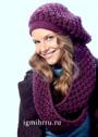 Красивый осенний комплект: объемный фиолетовый берет и шарф-хомут. Крючок