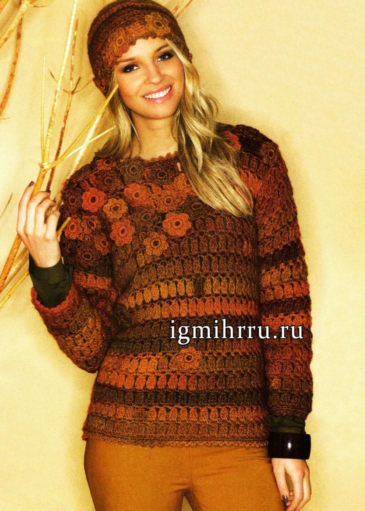 В оттенках поздней осени. Пуловер из меланжевой пряжи и шапочка, украшенные вязаными цветами. Вязание крючком