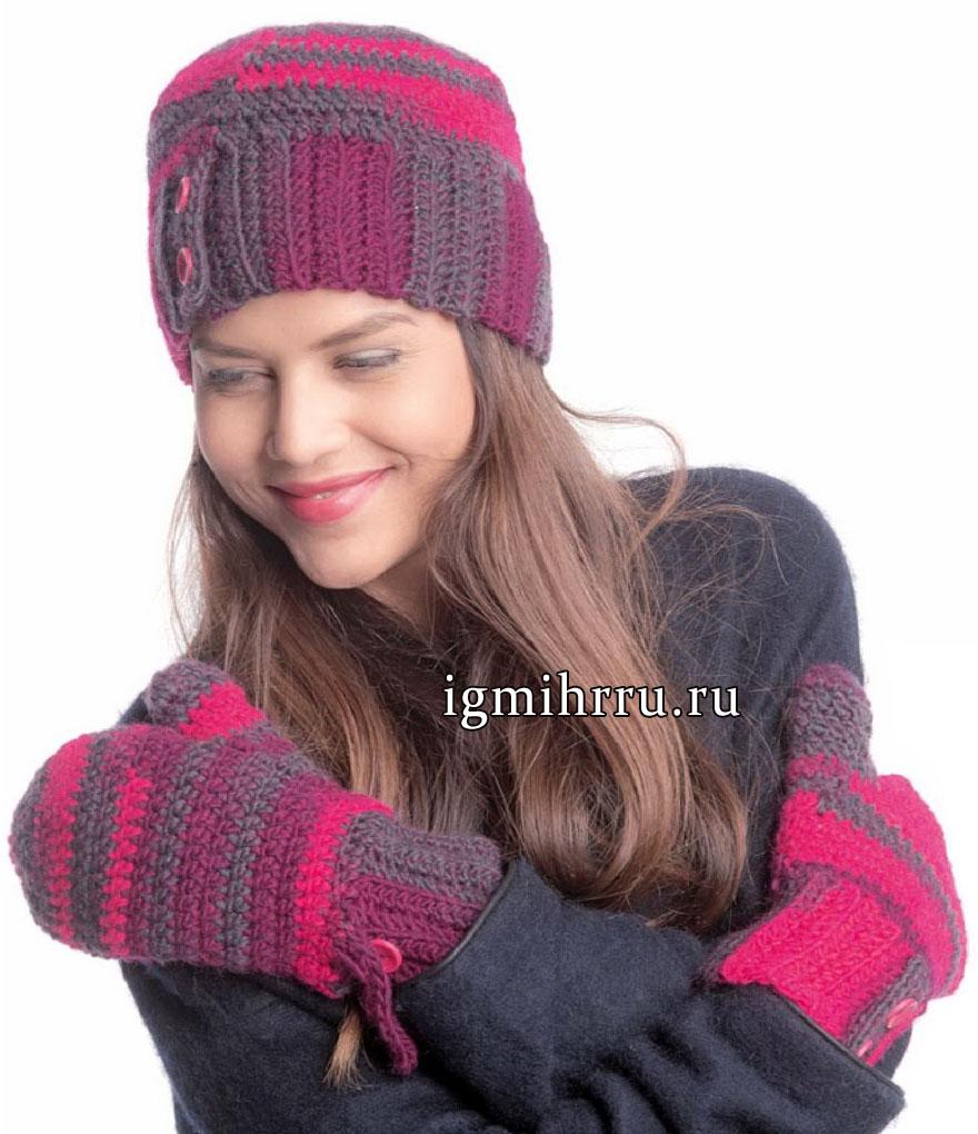 Розово-бордовый зимний комплект: шапочка и варежки. Вязание крючком
