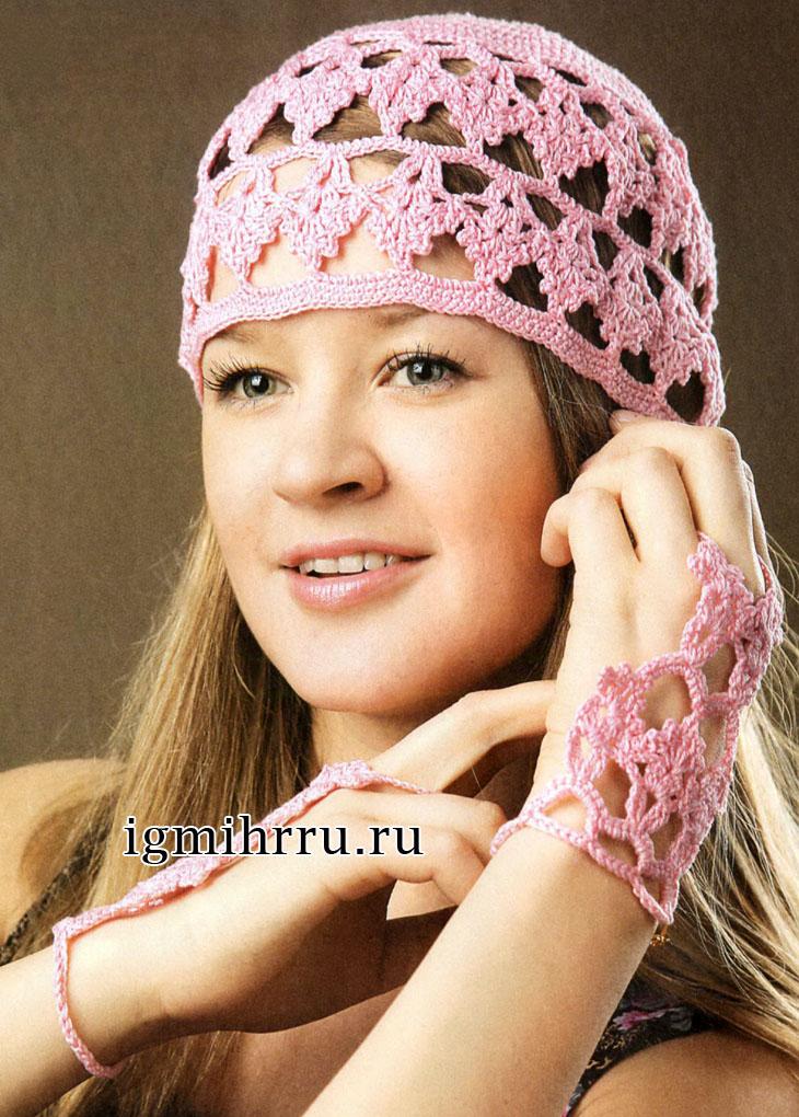 Ажурный розовый комплект: летняя шапочка и митенки. Вязание крючком