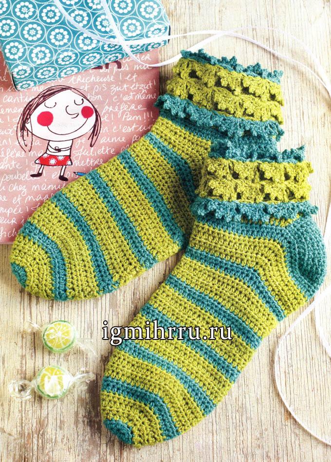 Полосатые носки с кружевной каймой. Вязание крючком