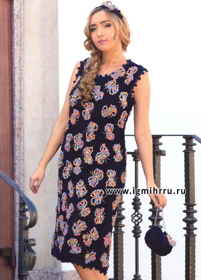 Платье в стиле фриформ, с бабочками. Крючок