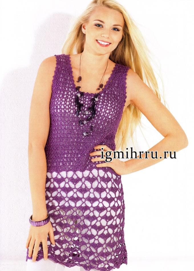 Летняя фиолетовая туника с кружевными узорами. Вязание крючком