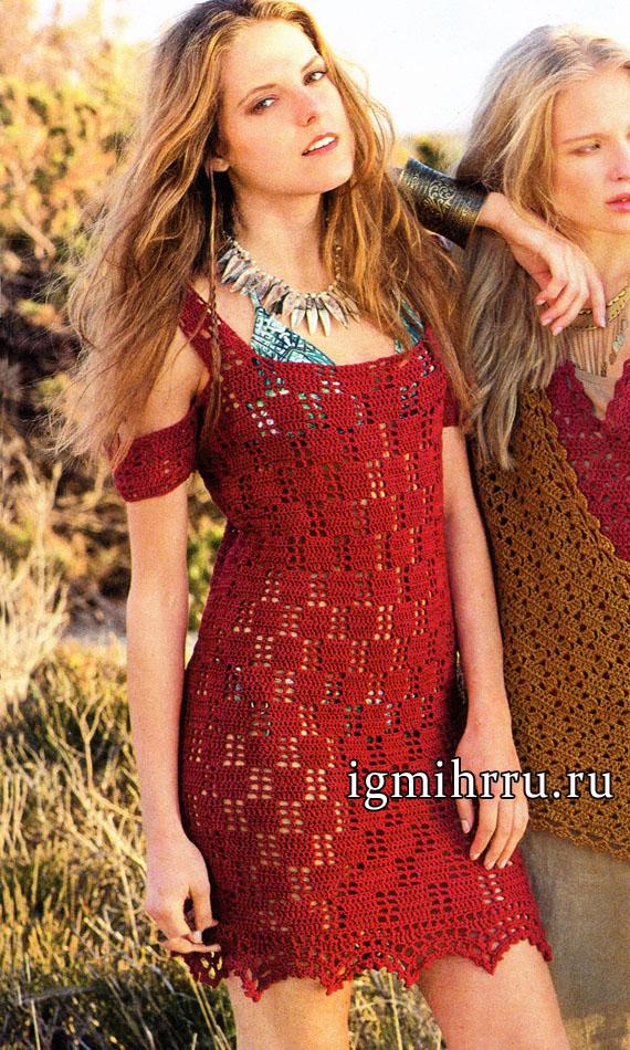 Летнее бордовое платье с приспущенными мини-рукавами, от немецких дизайнеров. Вязание крючком