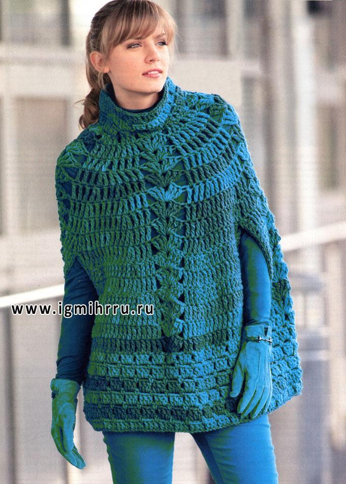 Для осенних прогулок и походов по магазинам. Сине-зеленая накидка из толстой пряжи. Крючок