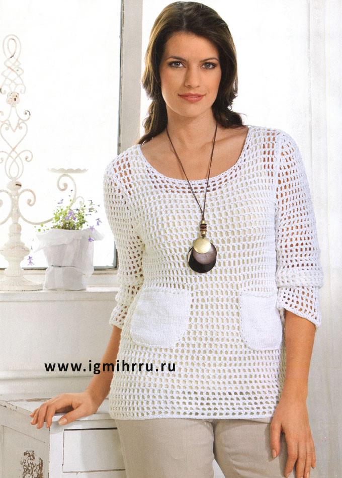 Белый сетчатый пуловер с накладными карманами. Крючок