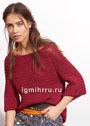 Красный пуловер с узором из пышных столбиков. Крючок