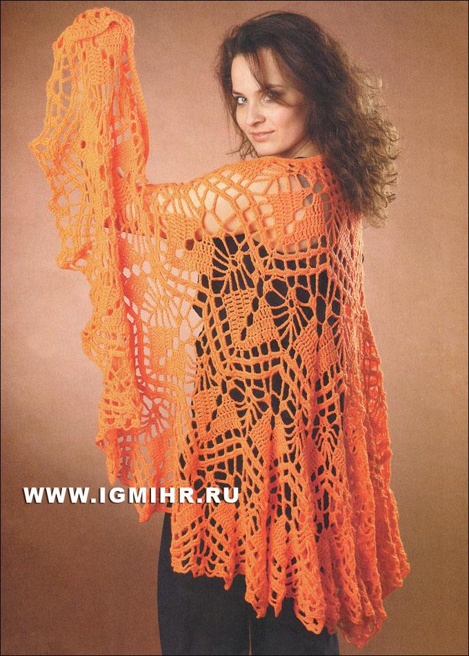 Яркая оранжевая шаль. Крючок
