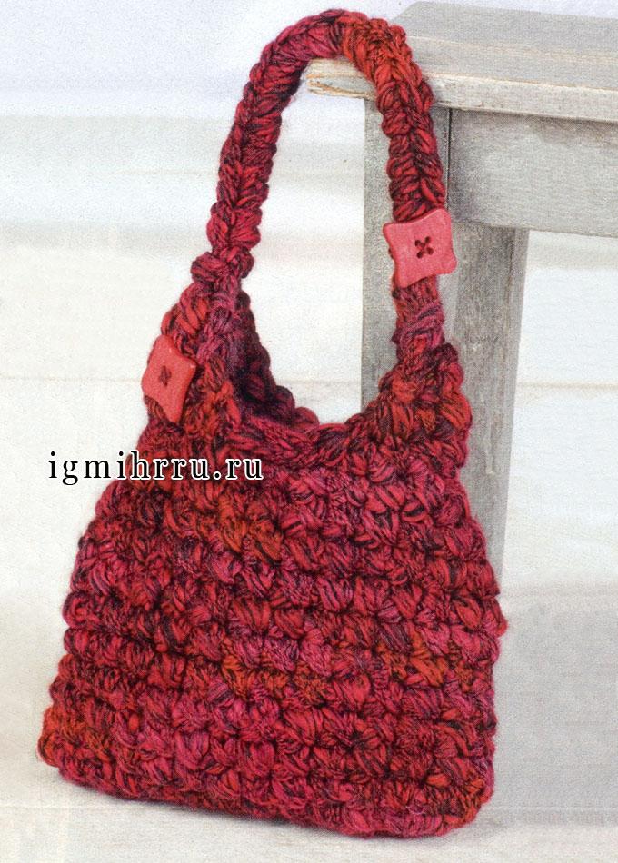 Красная сумка из толстой пряжи. Вязание крючком