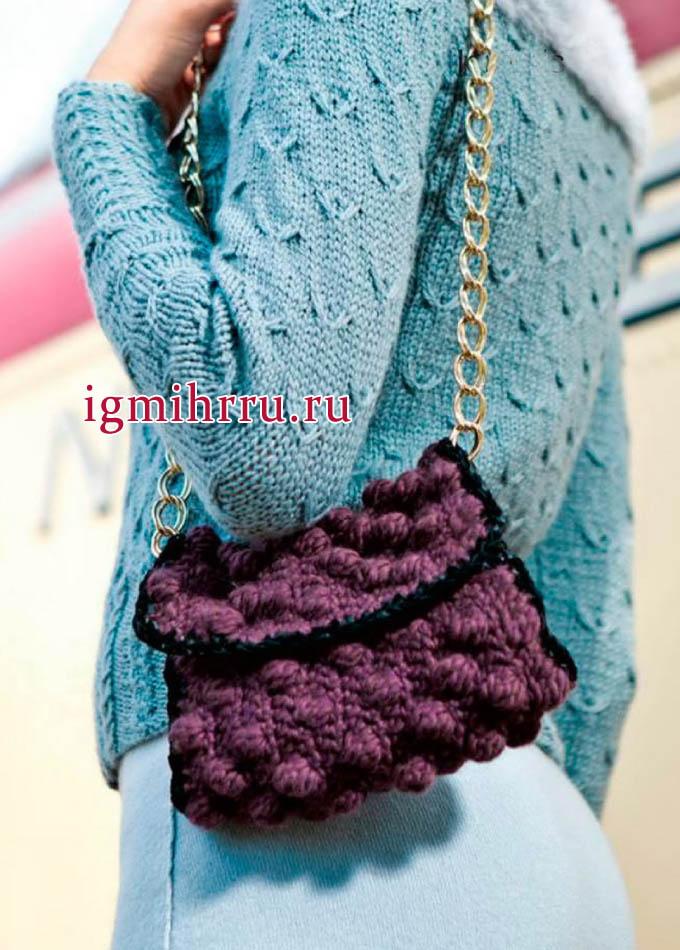 Элегантная сумочка цвета баклажана с шишечками. Вязание крючком