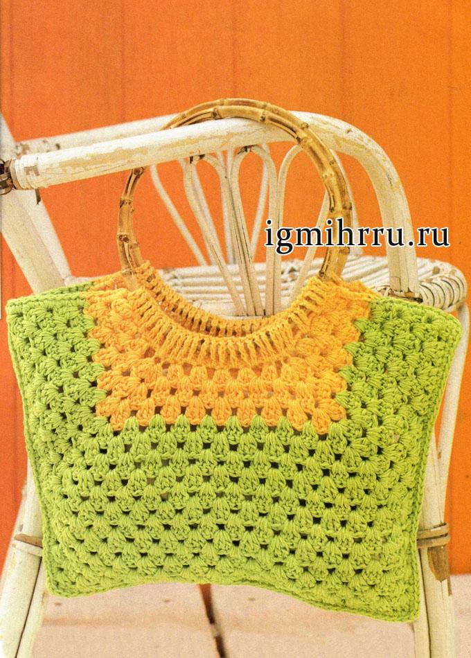Летняя желто-зеленая сумка из хлопковой пряжи. Вязание крючком