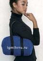 Вязаная спортивная сумка синего цвета. Крючок