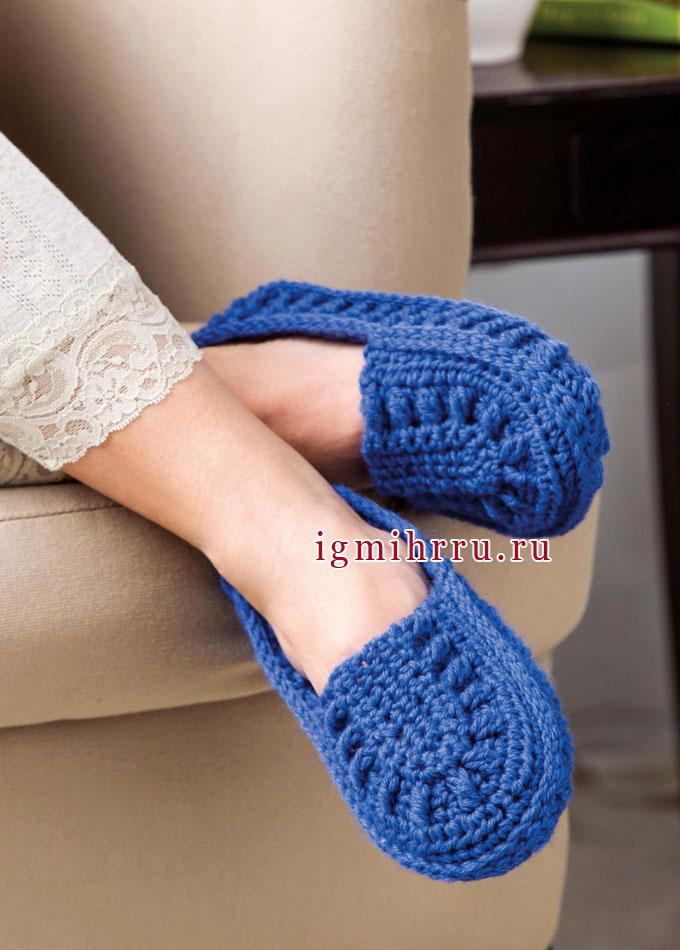 Комфортные синие тапочки - слипперы, от дизайнера Dora Ohrenstein. Крючок