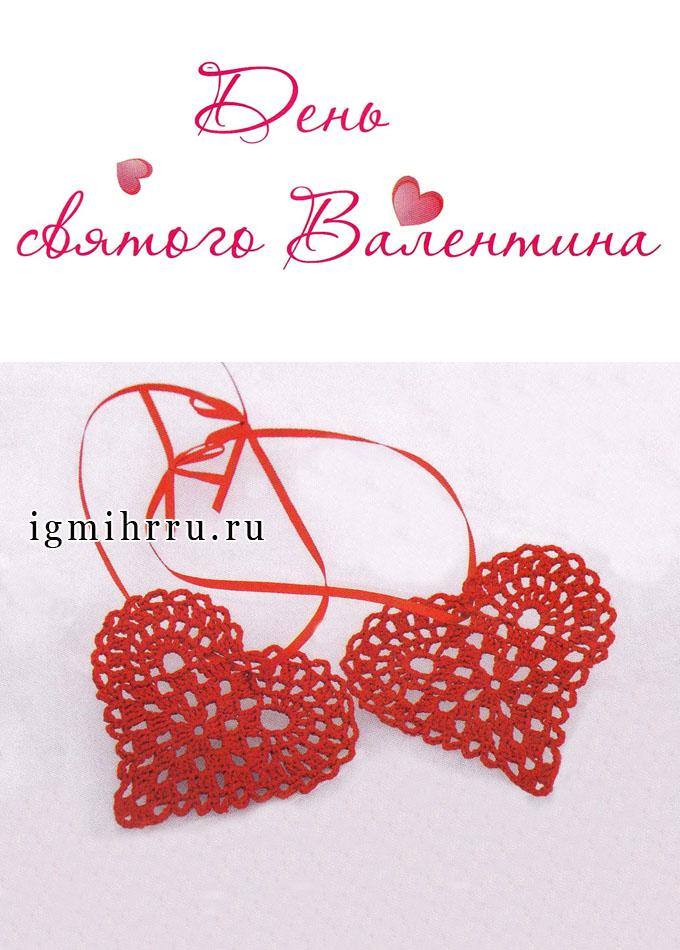К дню св. Валентина. Вязаное сердечко. Вязание крючком