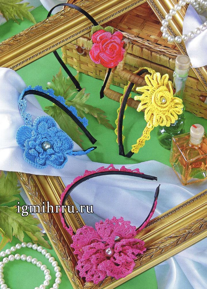 Разноцветные ободки для волос, с цветами. Вязание крючком