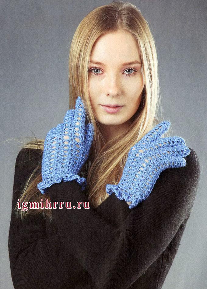 Голубые ажурные перчатки. Вязание крючком