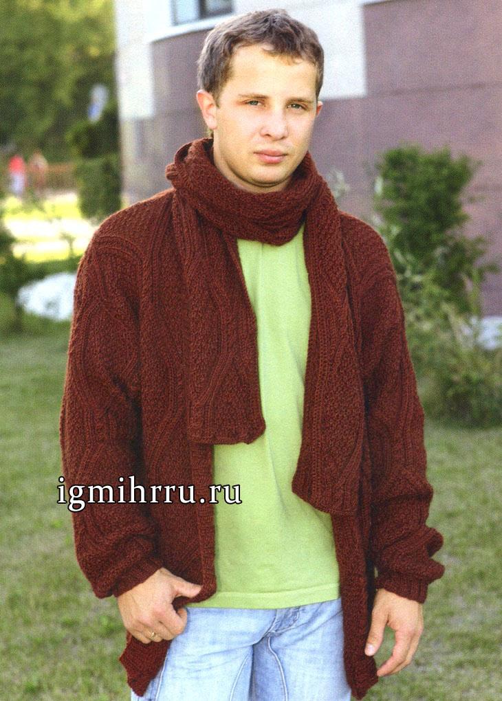 Теплый мужской жакет и шарф коричневого цвета, с узорами из ромбов. Вязание спицами