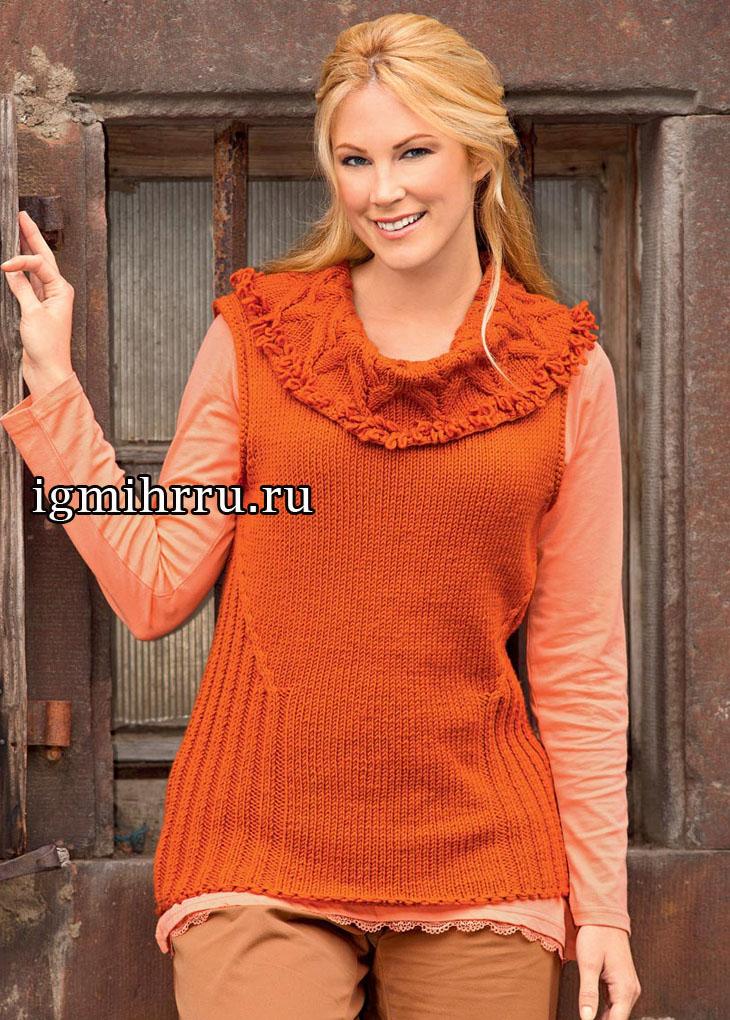 Для полных дам. Оранжевая безрукавка с узорчатым воротником. Вязание спицами