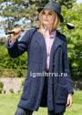 Синий удлиненный кардиган с накладными карманами. Спицы