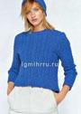 Ярко-синий пуловер с косами. Спицы