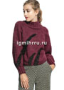 Бордовый шерстяной пуловер с блестящими аппликациями. Спицы