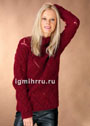 Пуловер рубинового цвета с ажурными ромбами. Спицы