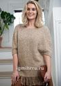 Бежевый шелковый пуловер-пончо с бахромой. Спицы