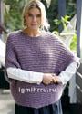 Сиреневый пуловер с поперечным ребристым узором. Спицы