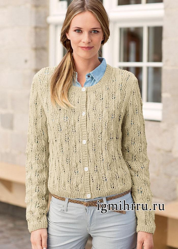 Жакет кремового цвета с фантазийным ажурным узором, от французских дизайнеров. Вязание спицами