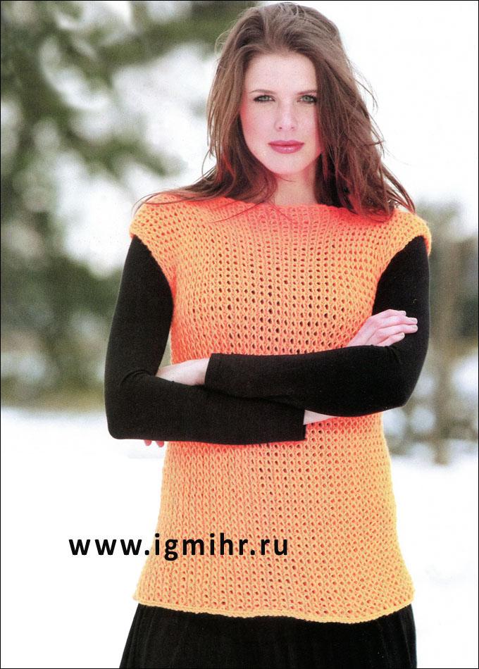 Модная оранжевая безрукавка, от французских дизайнеров. Спицы